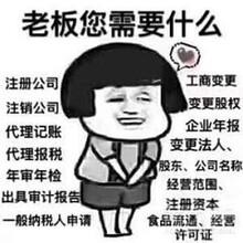 广州注册公司、代理记账报税、提供注册地址图片
