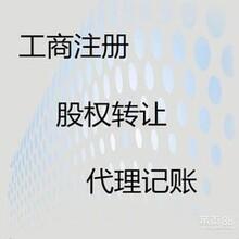老字号公司注销,办理社保,进出口申请,纳税申报图片