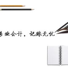 专业办理广州工商业务,财税业务,商标服务图片