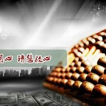 广州注册公司、代理记账、税务咨询、工商年检、工商代办图片