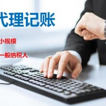广州地区公司注册,企业年检,工商变更,代理记账图片