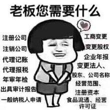 广州公司法人变更、股权转让、公司转让多少钱?图片