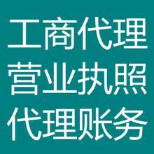 广州注册公司无需验资提供注册地址创业人士必备图片
