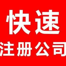 广州注册公司、代理记账、税务报道一般纳税人申请图片