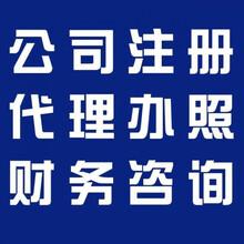 广州注册公司、代理记账、财务审计、年检、一般纳税人申请图片