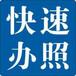广州内资公司注册办理营业执照、专业代理记账报税商标注册