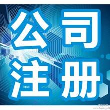 广州注册公司、工商办理、记账报税、食品经营许可证图片