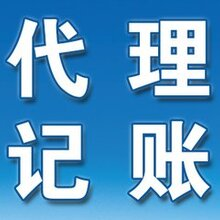 广州公司新开注册代理记账报税公司银行开户代理