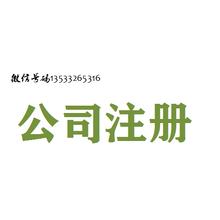 广州注册公司、代理记账、报税、工商年检、税务筹划图片