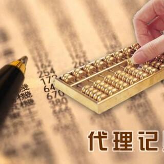 广州注册公司,专业代理记账,税务咨询,地址挂靠图片3