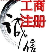 廣州加急注冊公司工商注冊工商變更代理記帳商標申請等等一站式