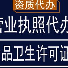 广州办理食品证、道路证、海关证图片