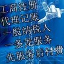 公司注册,变更注销,资质,商标注册,代理记账-广州各区接单