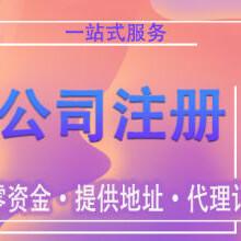 广州注册公司,代办执照,代理记账,办理进出口权图片