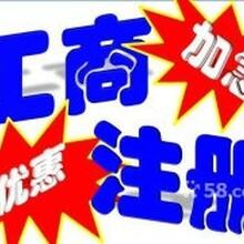 广州番禺公司注册代理记账执照变更商标注册图片