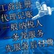 广州公司一般纳税人申请出口退税工商代办税务代办图片