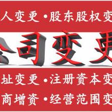 广州公司注册跨区变更档案迁移地址变更图片