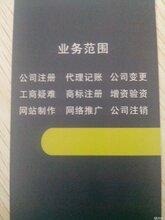 工商代辦、企業管理咨詢、代理工商注冊、財稅代理等的專業服務