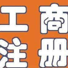广州注册公司、记账报税、工商年检、一般纳税人资格认定图片