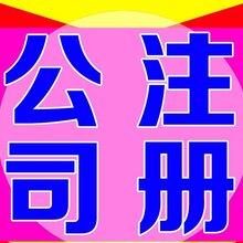 廣州代辦工商注銷、稅務注銷、銀行注銷圖片