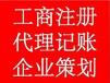 广州公司名称核准纳税申报公司变更公司注销代申请政策补贴