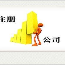 广州办理公司注册、食品证、进出口权