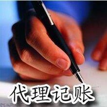 财税服务代理记账外资小规模记账等工商税务疑难代办
