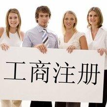 廣州公司企業年審、匯算清繳、解異常名錄圖片