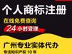 广州商标注册|如何提高商标注册成功率