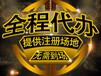 广州注销公司有多麻烦吊销执照后还需要注销公司吗