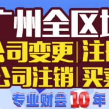 广州公司注册,注销,变更,记账报税,商标申请快下照图片