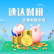 广州公司注册+代理记账+一般纳税人+电商平台入驻图片