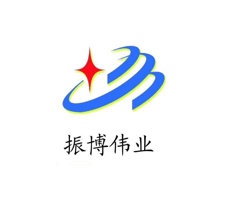 深圳市振博伟业科技有限公司
