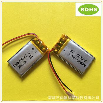 深圳KC认证锂电池LED灯电池按摩器电池502035-350mah