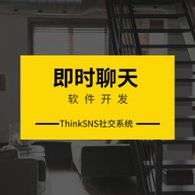 即时聊天软件开发选择ThinkSNS社交系统