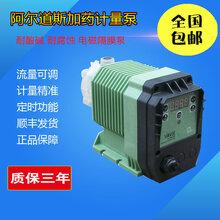 阿爾道斯加藥計量電磁隔膜計量泵圖片