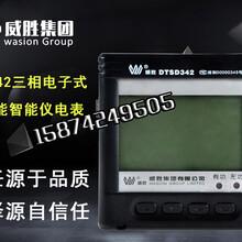 威胜DTSD342-9N电子式多功能电表工业专用电能表9D电度表图片