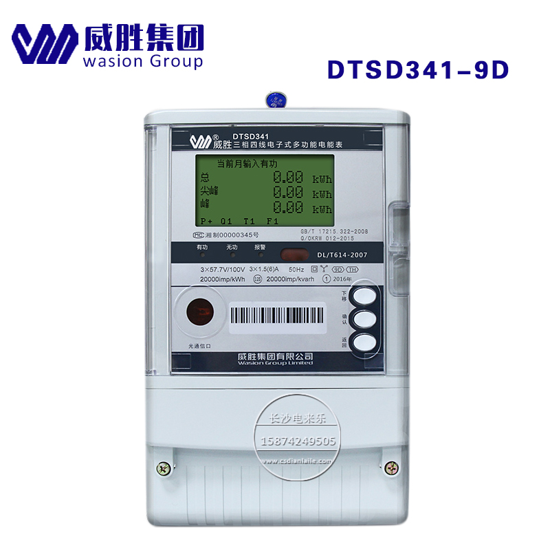 威胜DTSD341-9D关口表高精准度电量计量电能表