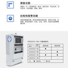 威胜DSSD331-9D高精准度关口表智能电表批发