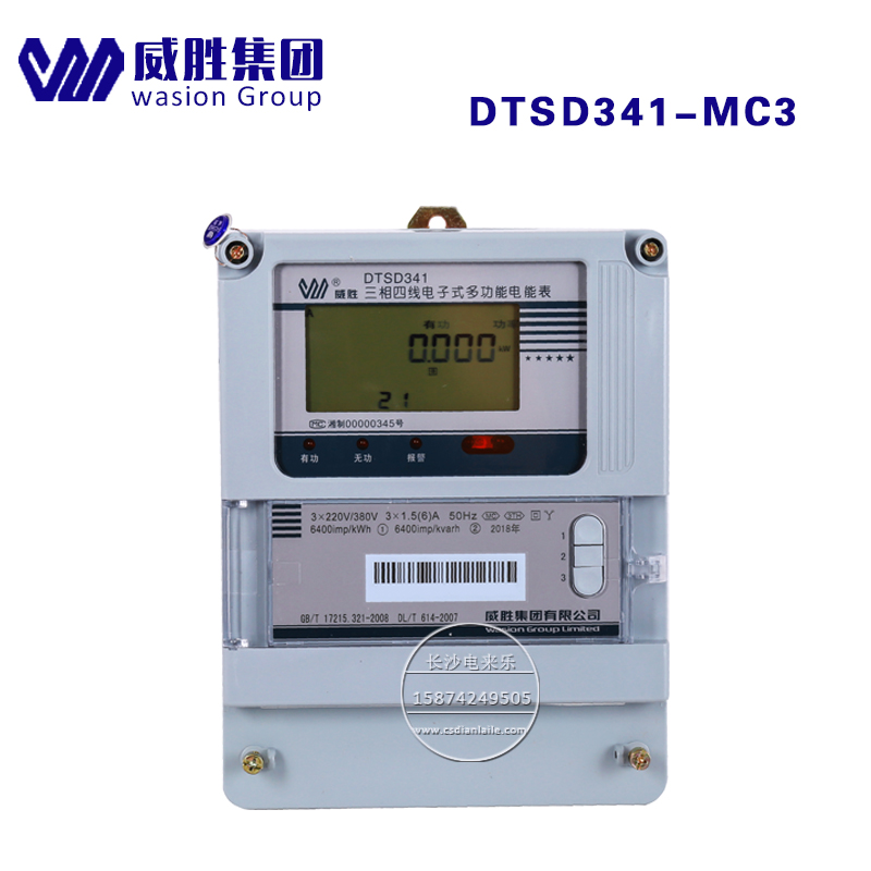 威胜DTSD341-MC3三相多功能0.5s工业电能表批发