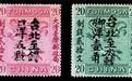 大清邮政邮票哪里拍卖的快