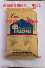 防水防腐砂浆聚合物防水防腐砂浆图片