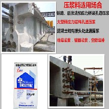 贵州桥梁预应力压浆料,预应力孔道压浆料厂家直销图片