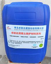 防海水防氯第362 极限对峙离子硅烷防腐剂厂家图片