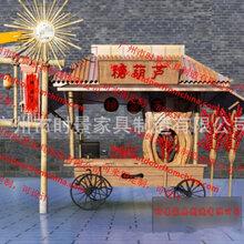 厂家供应木质售货车广场流动玩具零食售卖车冰糖葫芦售卖亭图片