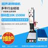 厂家直销智能型超声波焊接机