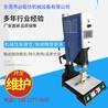 東莞布蘭森20K標準型超聲波焊接機廠家批發超聲波焊接機
