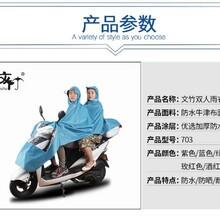 文竹廠家直銷雙人成人黑膠雨衣雨披大帽檐電動摩托車雨衣批發零圖片