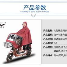 文竹廠家直銷成人黑膠雨衣雨披大帽檐自行車電動車雨衣批發零售圖片