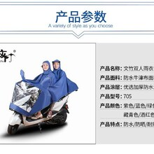 文竹廠家直銷成人黑膠雨衣雨披大帽檐摩托車電動車雨衣批發零售圖片